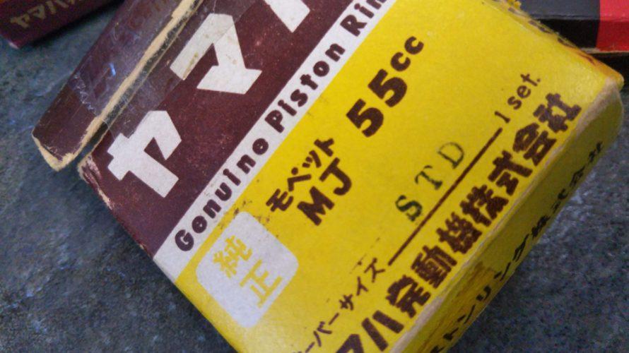 ヤマハYJ1 ピストンセット